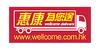 eretailer-logo-wellcome.png